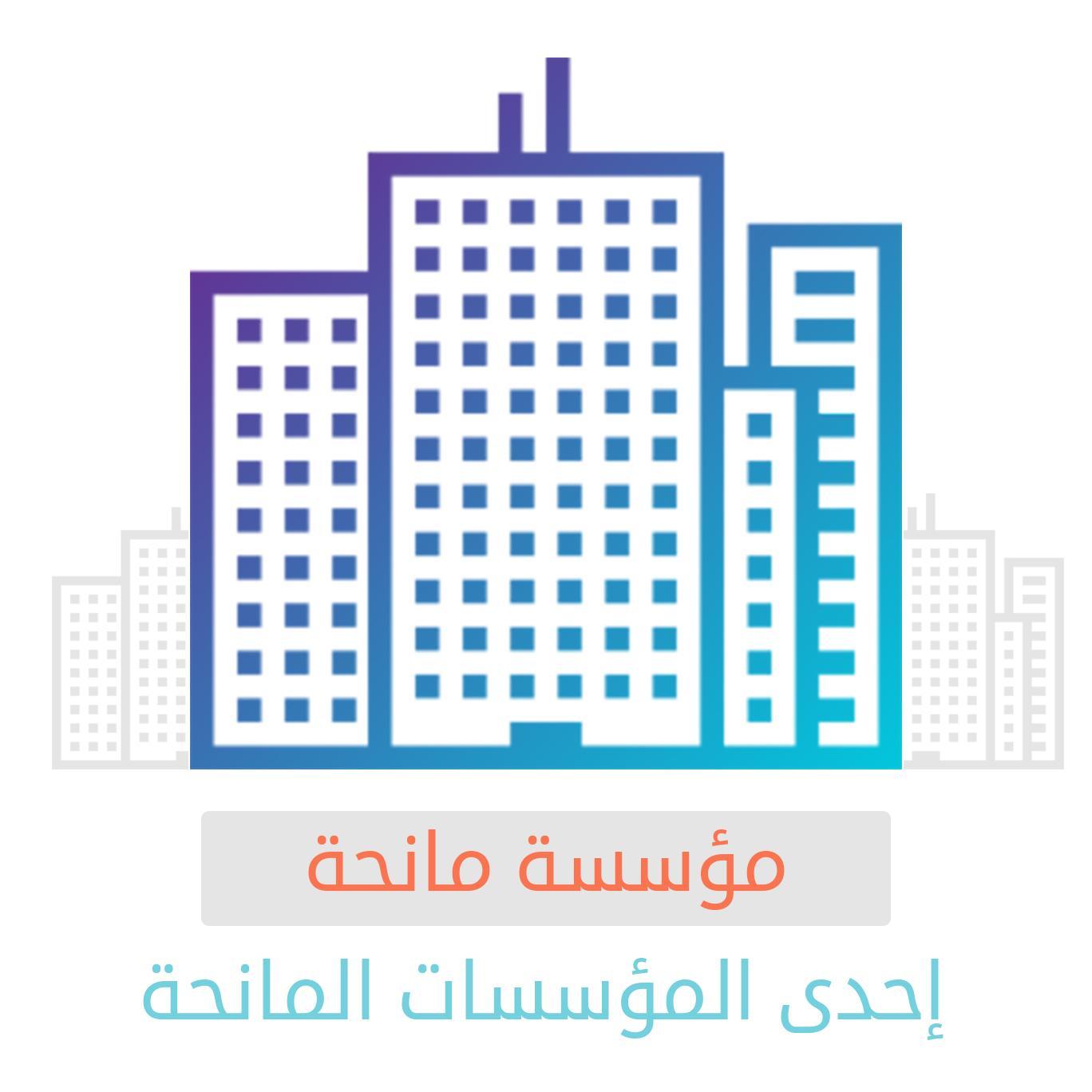مؤسسة عبد العزيز ومحمد وعبد اللطيف حمد الجبر الخيرية.      (مختصة بالمنطقة الشرقية)
